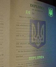 Диплом - специальные знаки в УФ (Херсон)
